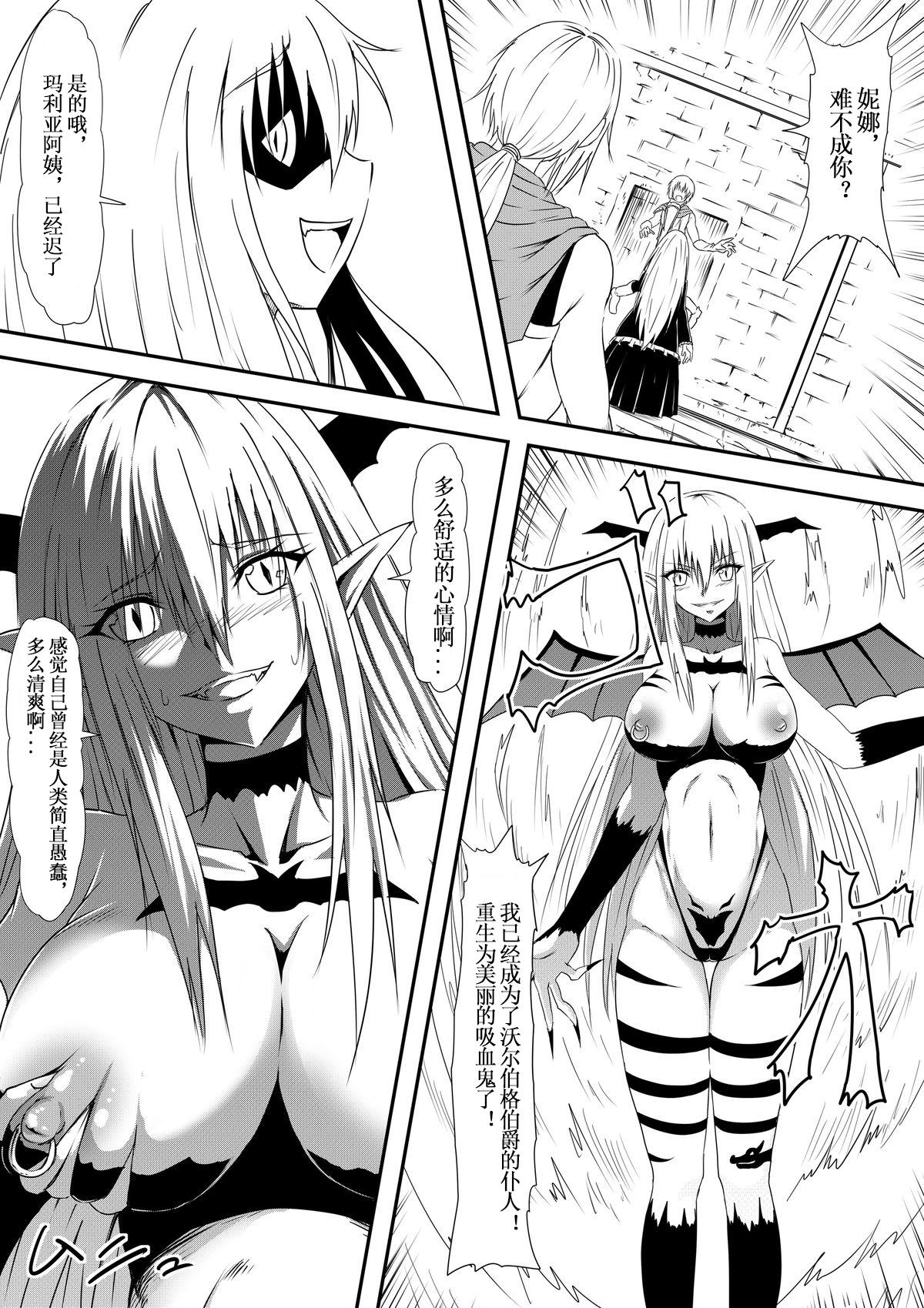 Kyuuketsuki ni Kanzen Haiboku Shita Vanpire Hunter Oyako ga Musuko no Mae de Okasare Kyuuketsuki-ka Shite Shimau Haha no Hanashi 13
