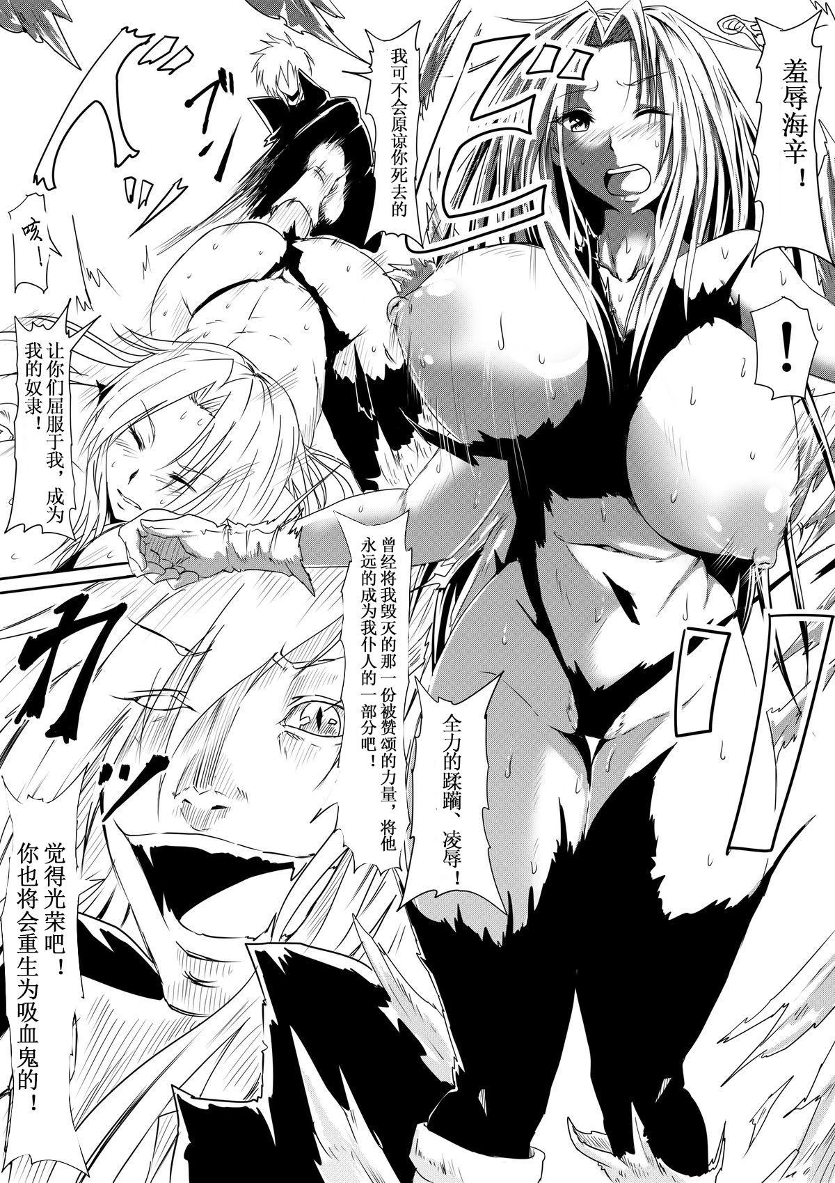 Kyuuketsuki ni Kanzen Haiboku Shita Vanpire Hunter Oyako ga Musuko no Mae de Okasare Kyuuketsuki-ka Shite Shimau Haha no Hanashi 16