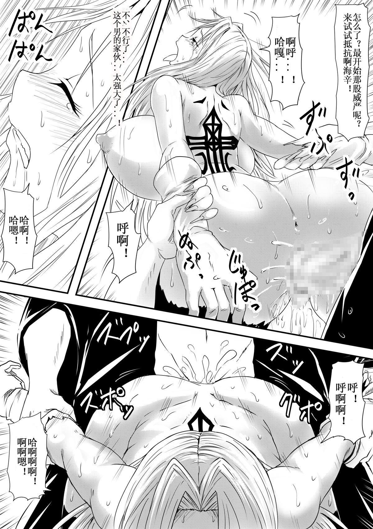 Kyuuketsuki ni Kanzen Haiboku Shita Vanpire Hunter Oyako ga Musuko no Mae de Okasare Kyuuketsuki-ka Shite Shimau Haha no Hanashi 26