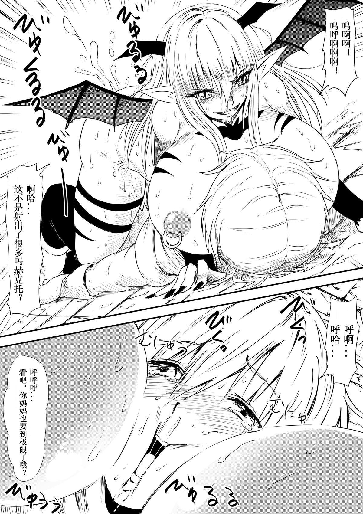 Kyuuketsuki ni Kanzen Haiboku Shita Vanpire Hunter Oyako ga Musuko no Mae de Okasare Kyuuketsuki-ka Shite Shimau Haha no Hanashi 29