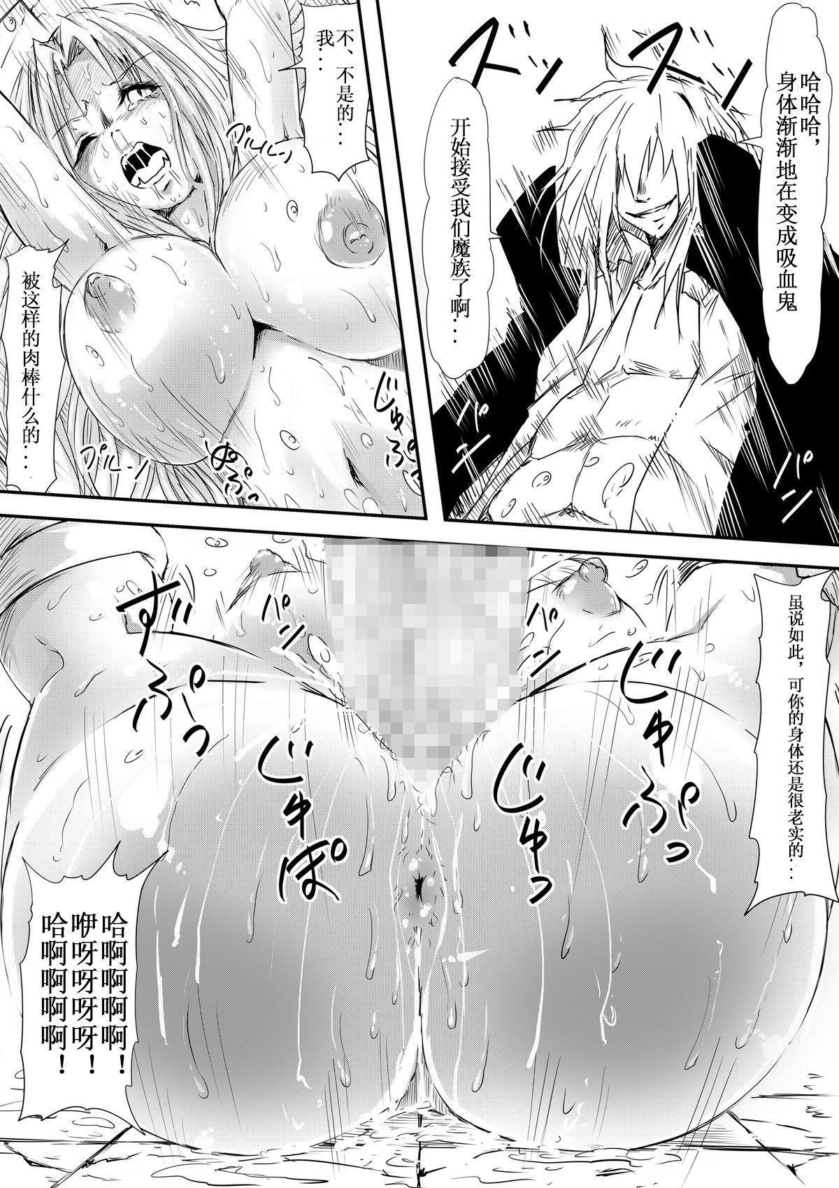 Kyuuketsuki ni Kanzen Haiboku Shita Vanpire Hunter Oyako ga Musuko no Mae de Okasare Kyuuketsuki-ka Shite Shimau Haha no Hanashi 31