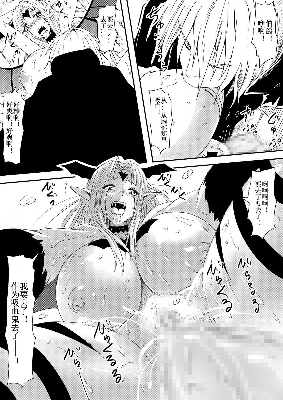Kyuuketsuki ni Kanzen Haiboku Shita Vanpire Hunter Oyako ga Musuko no Mae de Okasare Kyuuketsuki-ka Shite Shimau Haha no Hanashi 43