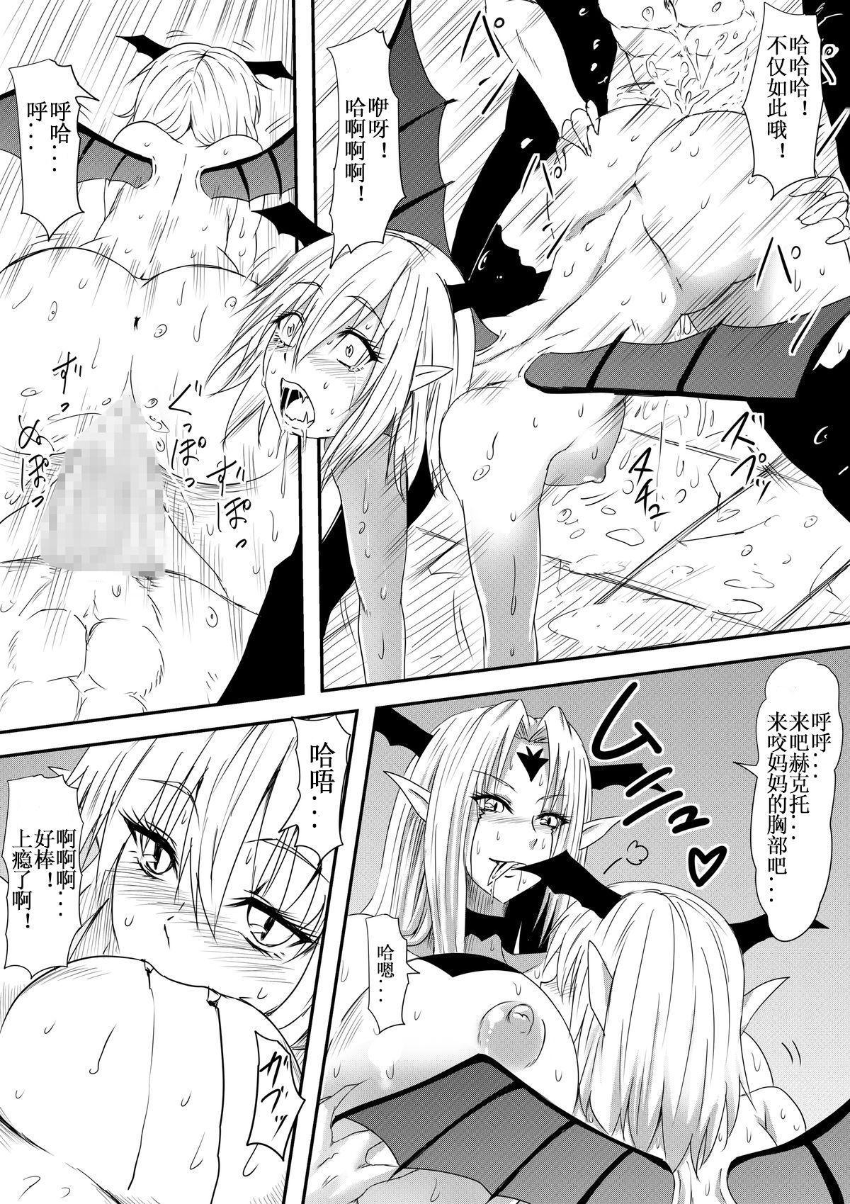 Kyuuketsuki ni Kanzen Haiboku Shita Vanpire Hunter Oyako ga Musuko no Mae de Okasare Kyuuketsuki-ka Shite Shimau Haha no Hanashi 54