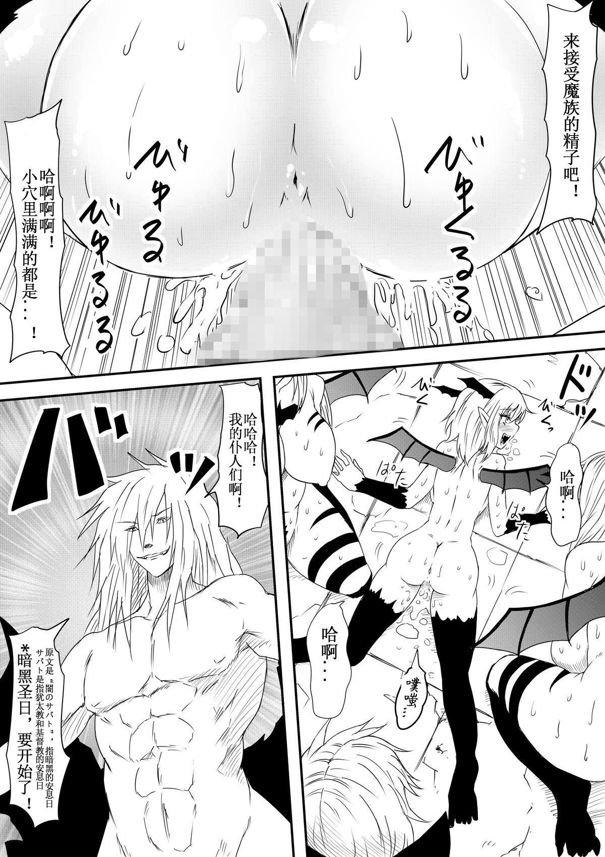 Kyuuketsuki ni Kanzen Haiboku Shita Vanpire Hunter Oyako ga Musuko no Mae de Okasare Kyuuketsuki-ka Shite Shimau Haha no Hanashi 56