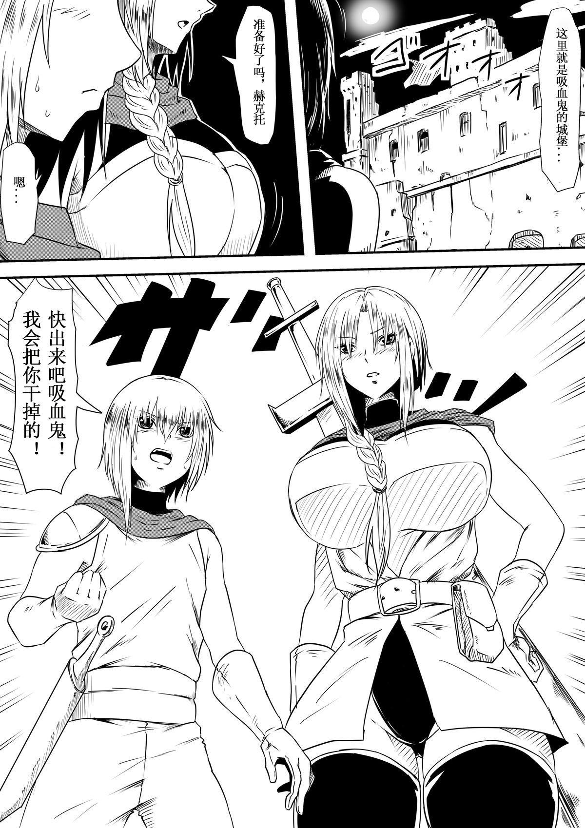 Kyuuketsuki ni Kanzen Haiboku Shita Vanpire Hunter Oyako ga Musuko no Mae de Okasare Kyuuketsuki-ka Shite Shimau Haha no Hanashi 5