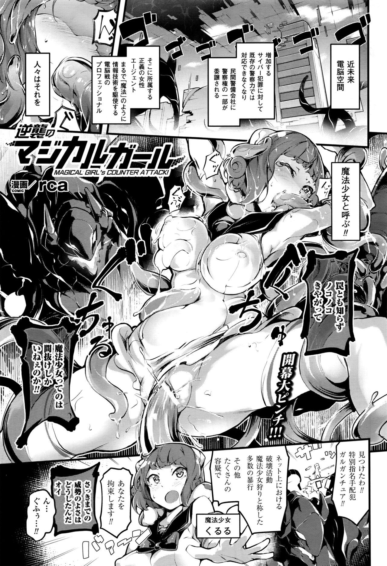 COMIC Unreal 2016-08 Vol. 62 371
