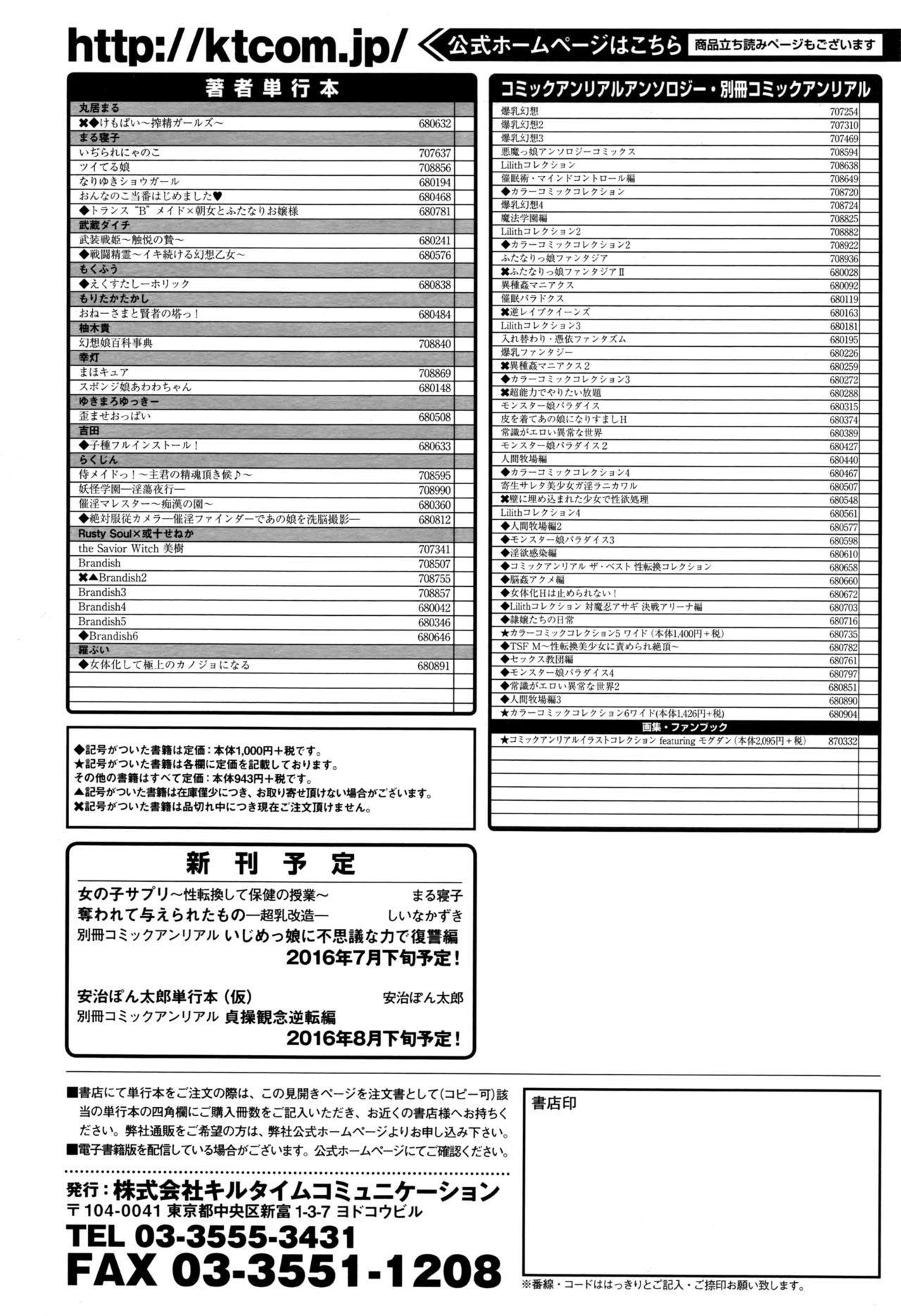 COMIC Unreal 2016-08 Vol. 62 436