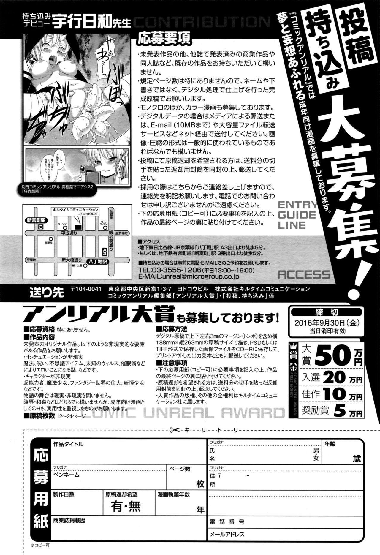 COMIC Unreal 2016-08 Vol. 62 444