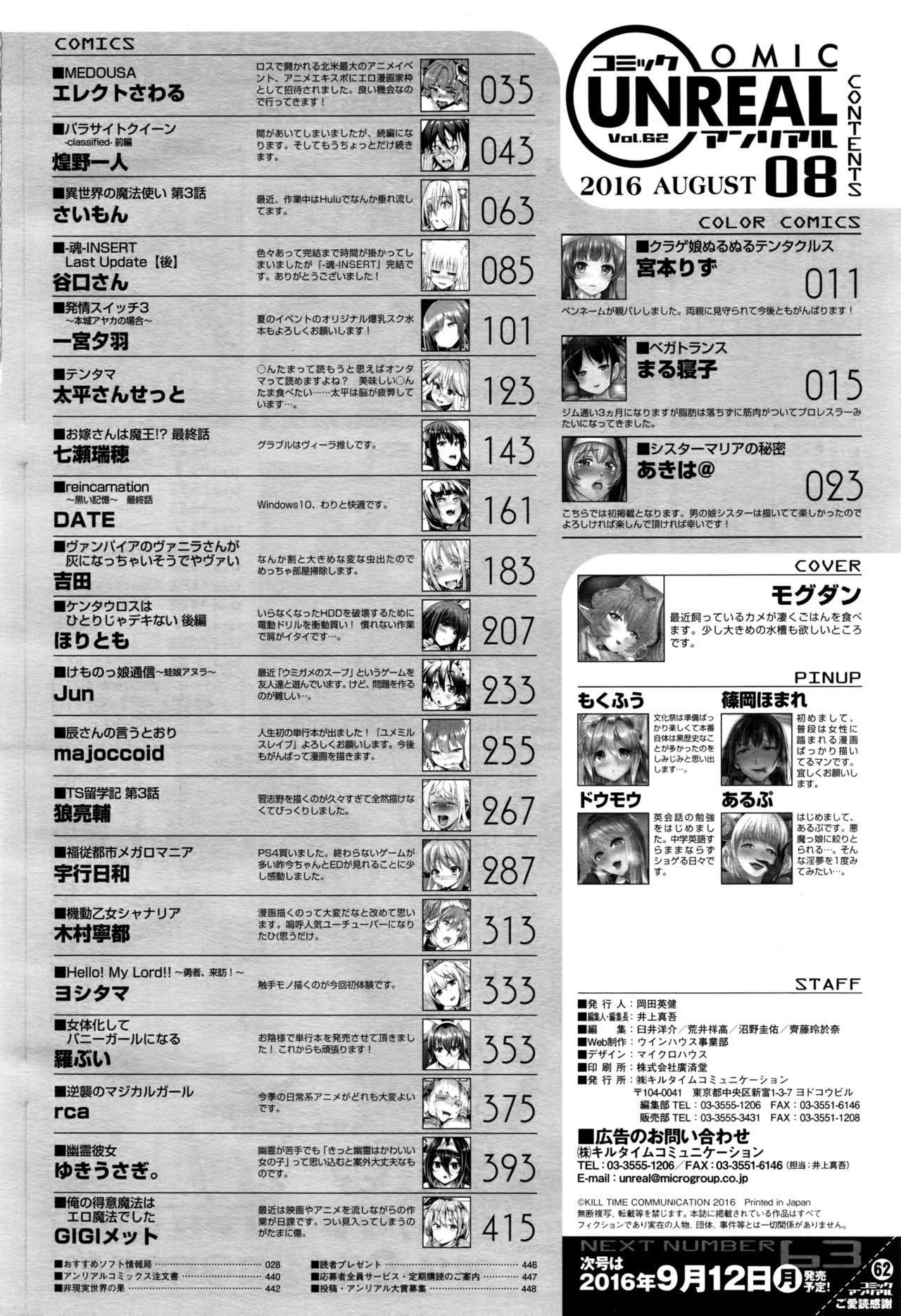 COMIC Unreal 2016-08 Vol. 62 446