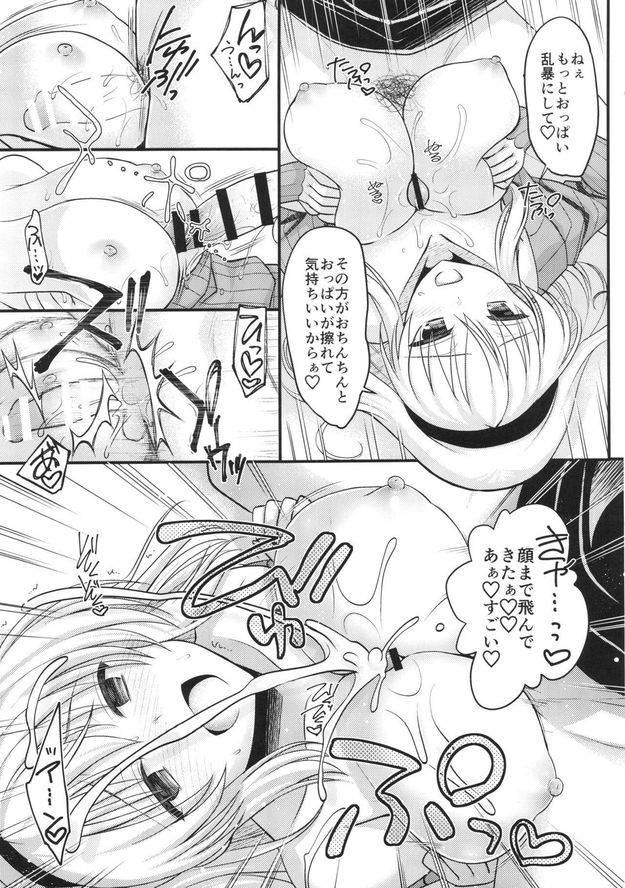 Tonari no Alice-san Fuyu 10