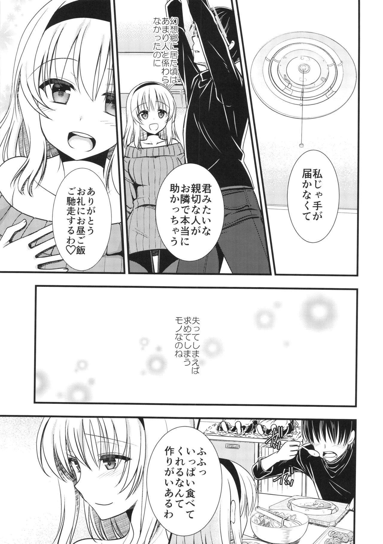 Tonari no Alice-san Fuyu 4