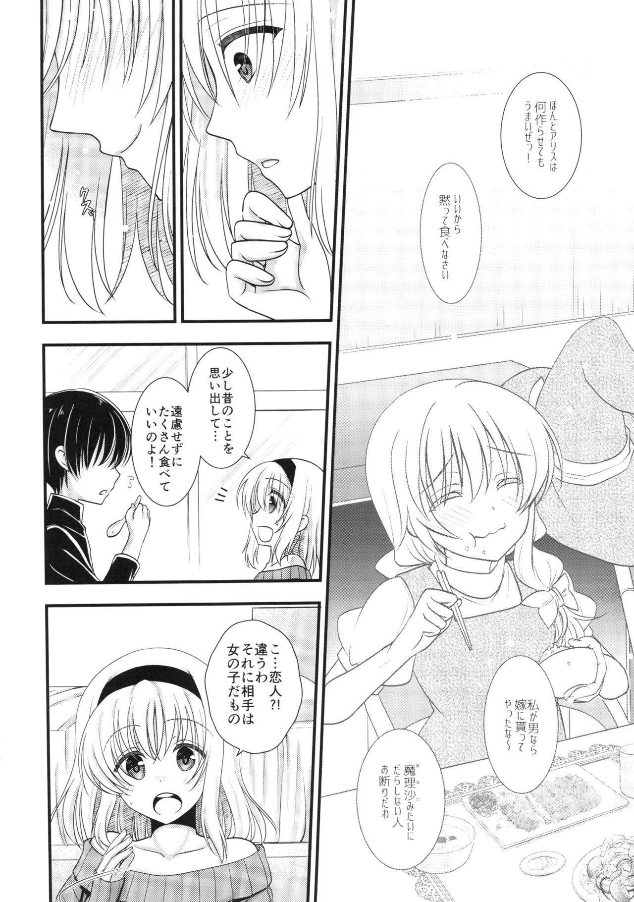 Tonari no Alice-san Fuyu 5