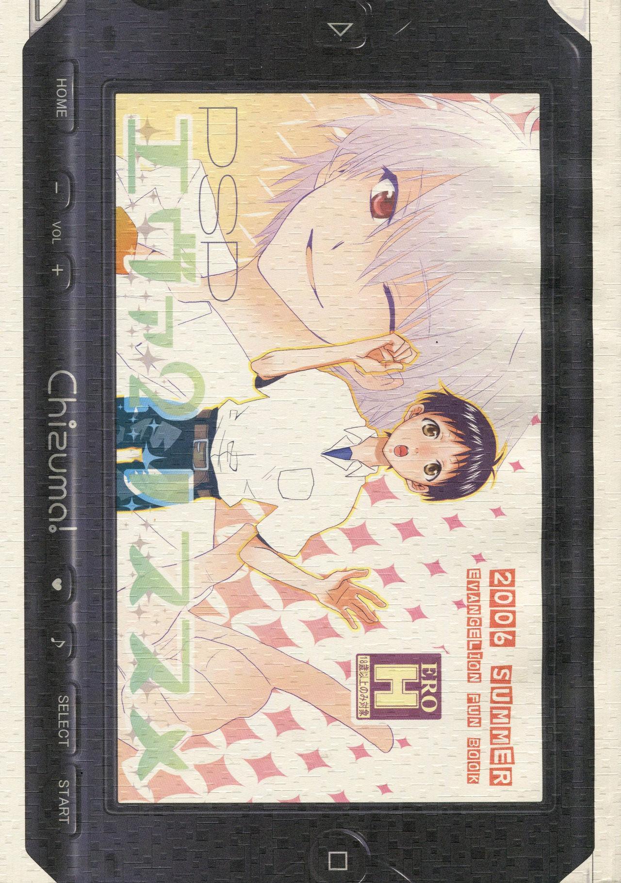 PSP Eva 2 no Susume 0