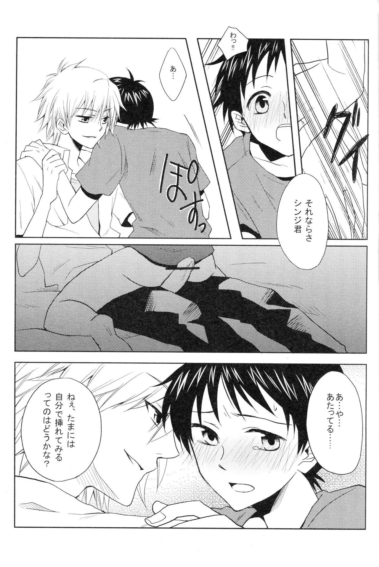 PSP Eva 2 no Susume 11