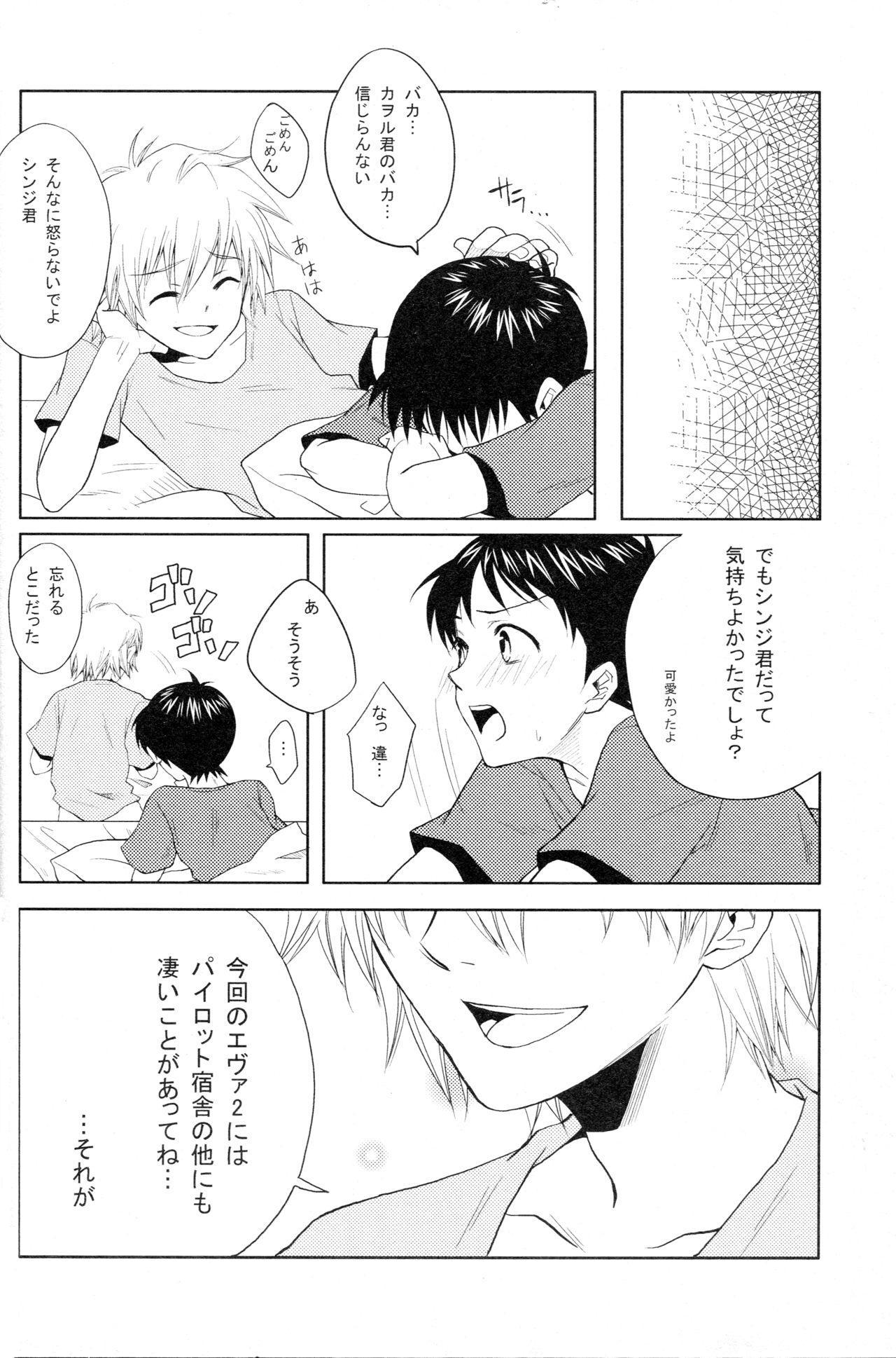 PSP Eva 2 no Susume 16