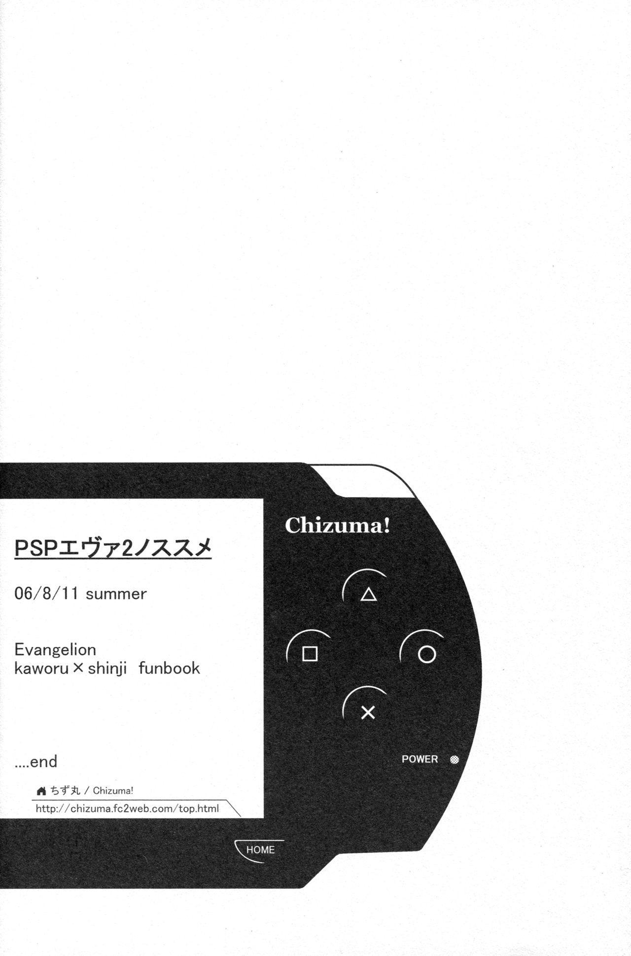 PSP Eva 2 no Susume 36