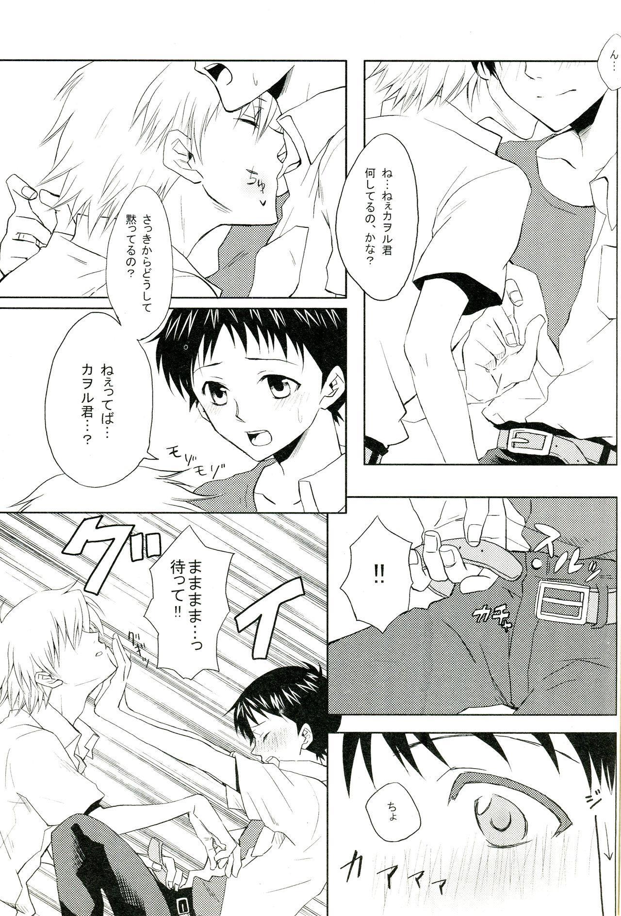 PSP Eva 2 no Susume 3