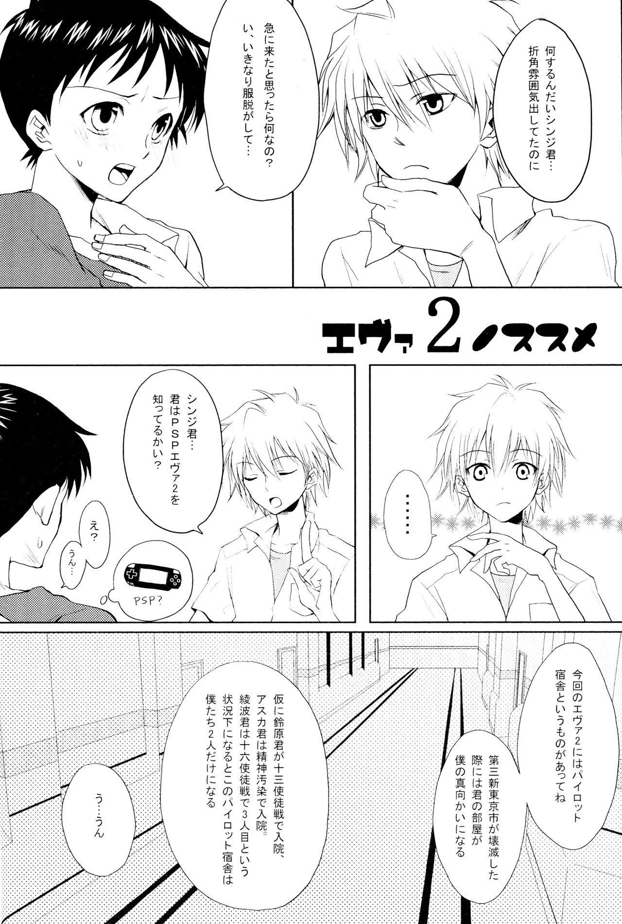 PSP Eva 2 no Susume 4