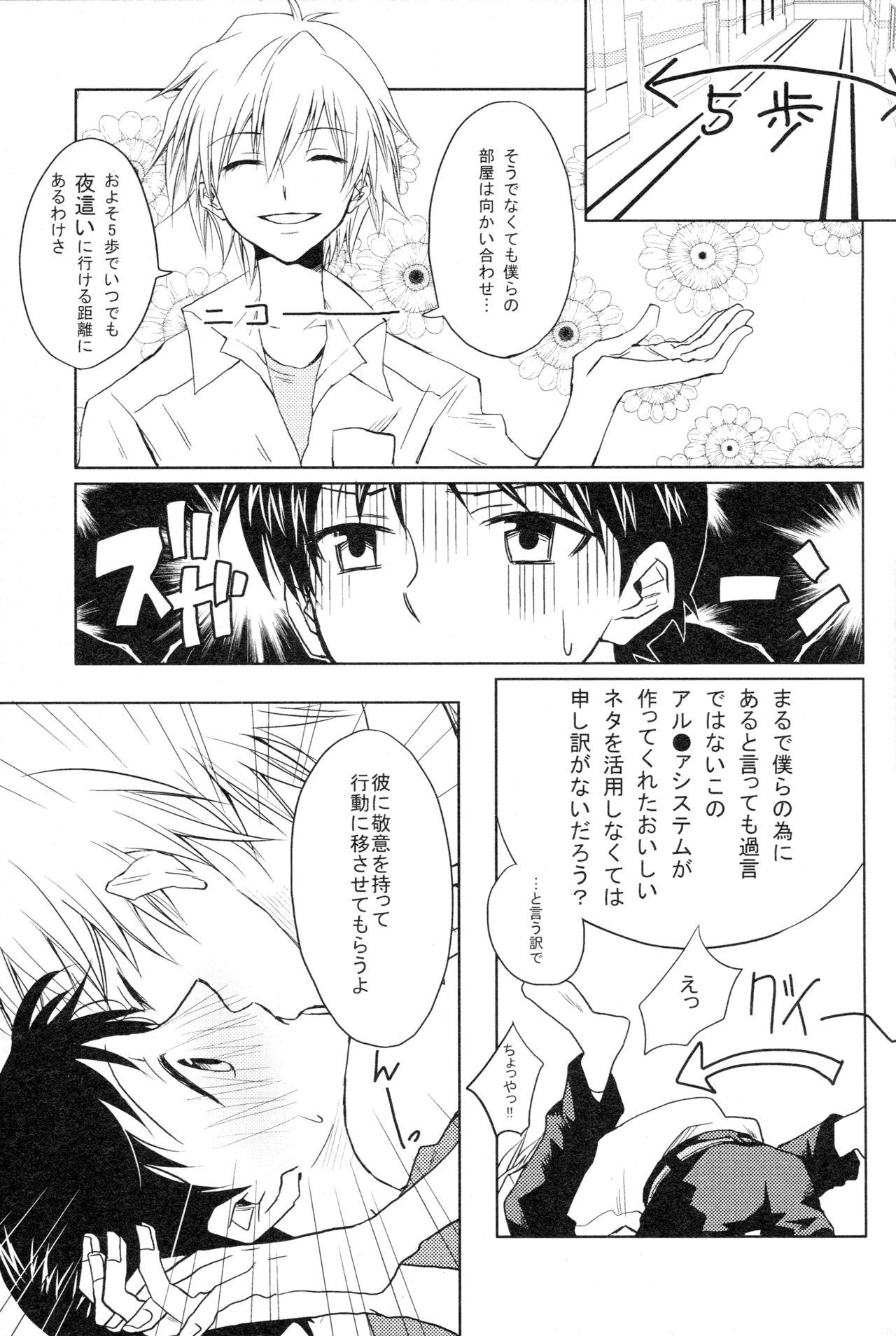 PSP Eva 2 no Susume 5