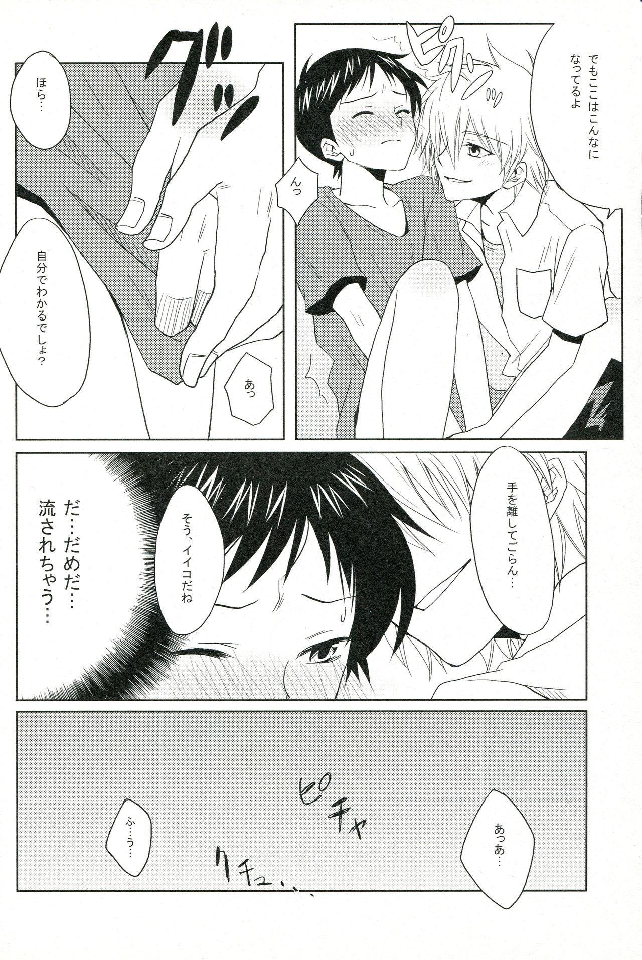 PSP Eva 2 no Susume 8