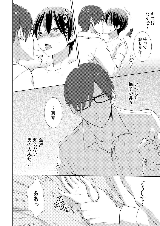 Kyou kara Onnanoko!? Mitaiken no Kairaku ni Icchau Karada Vol. 2 10