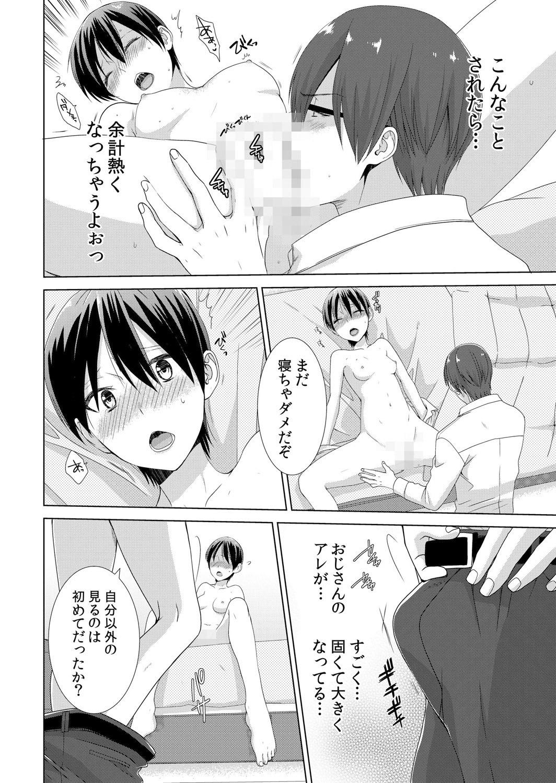 Kyou kara Onnanoko!? Mitaiken no Kairaku ni Icchau Karada Vol. 2 14
