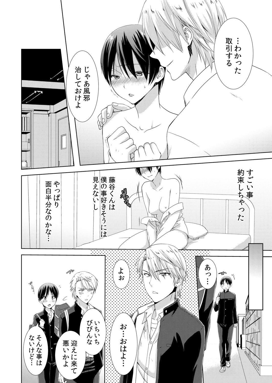 Kyou kara Onnanoko!? Mitaiken no Kairaku ni Icchau Karada Vol. 2 2