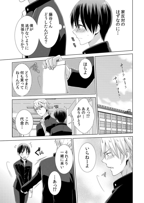 Kyou kara Onnanoko!? Mitaiken no Kairaku ni Icchau Karada Vol. 2 3