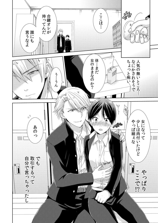 Kyou kara Onnanoko!? Mitaiken no Kairaku ni Icchau Karada Vol. 2 4