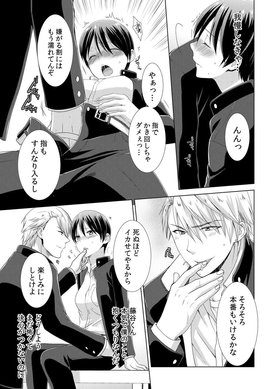 Kyou kara Onnanoko!? Mitaiken no Kairaku ni Icchau Karada Vol. 2 5