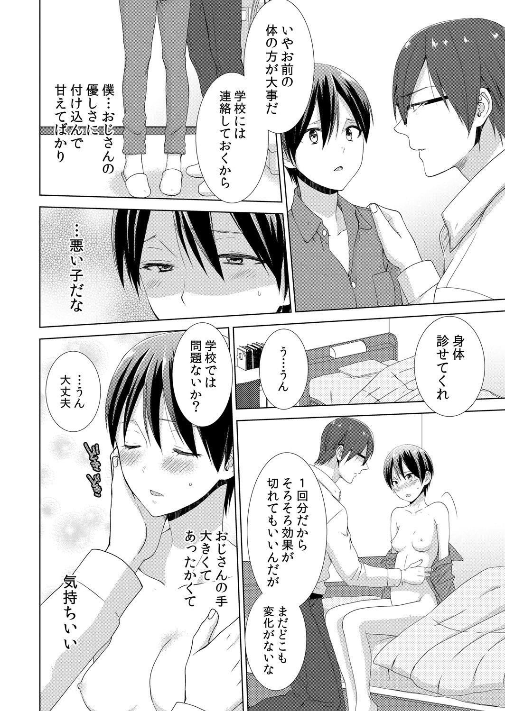 Kyou kara Onnanoko!? Mitaiken no Kairaku ni Icchau Karada Vol. 2 8