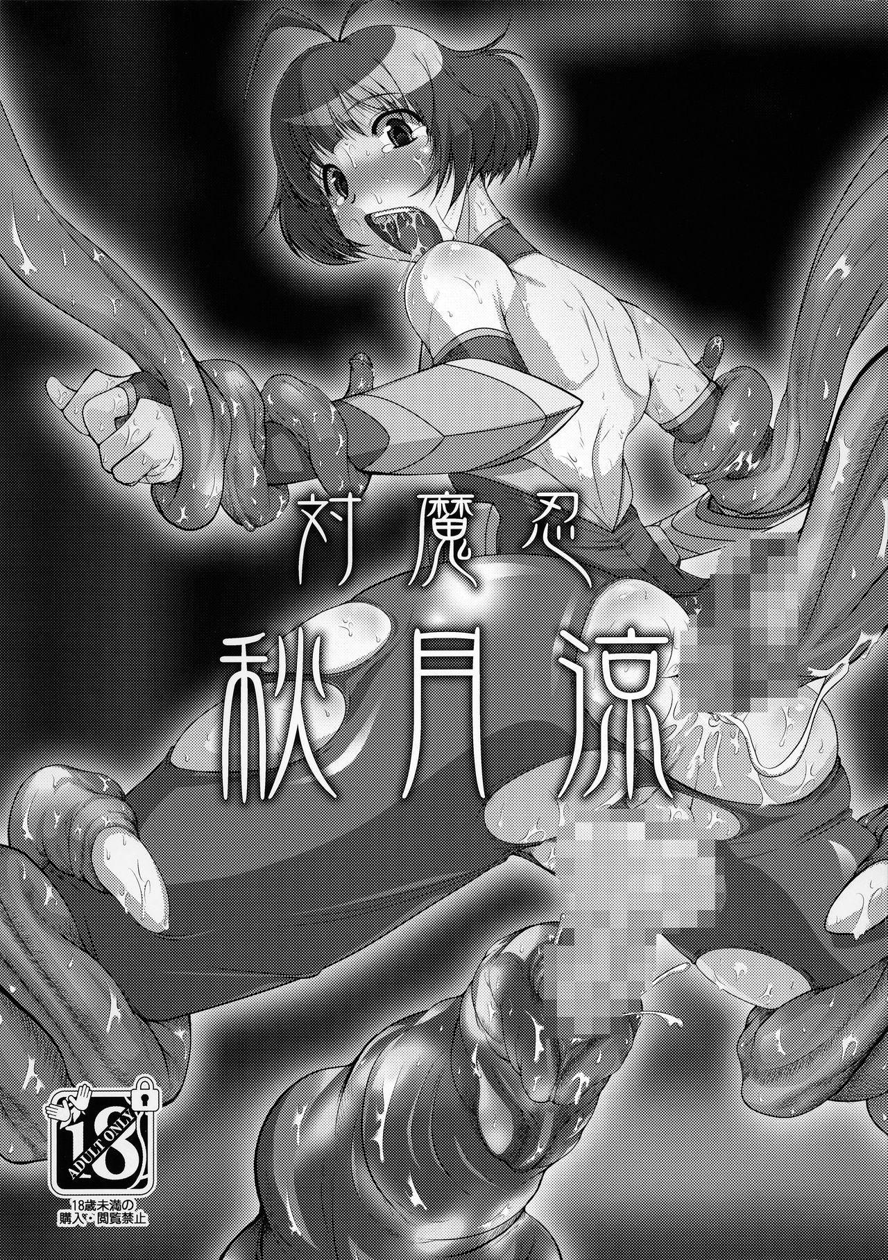 Taimanin Akizuki Ryo 0