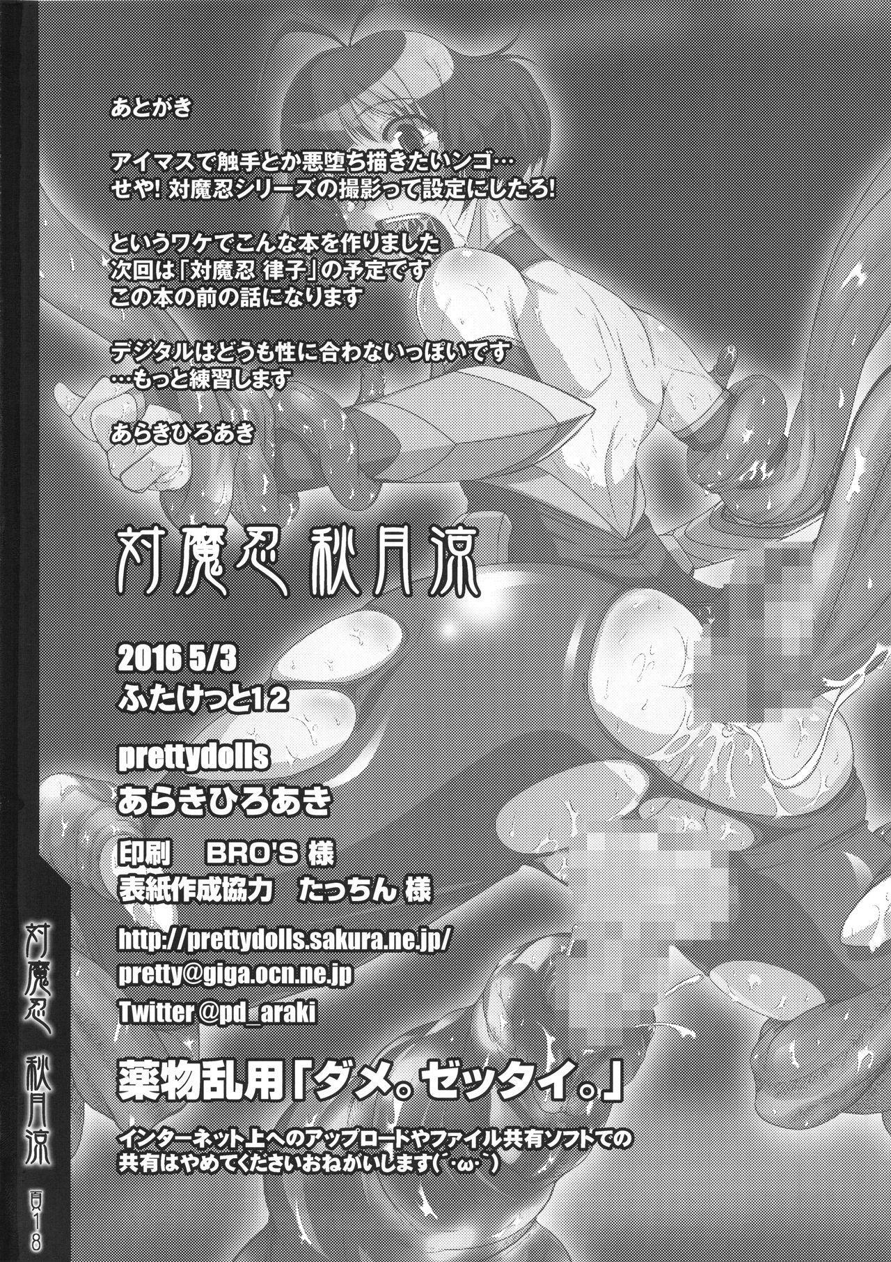 Taimanin Akizuki Ryo 16