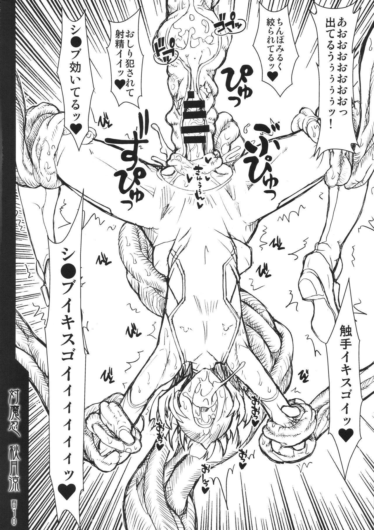 Taimanin Akizuki Ryo 8