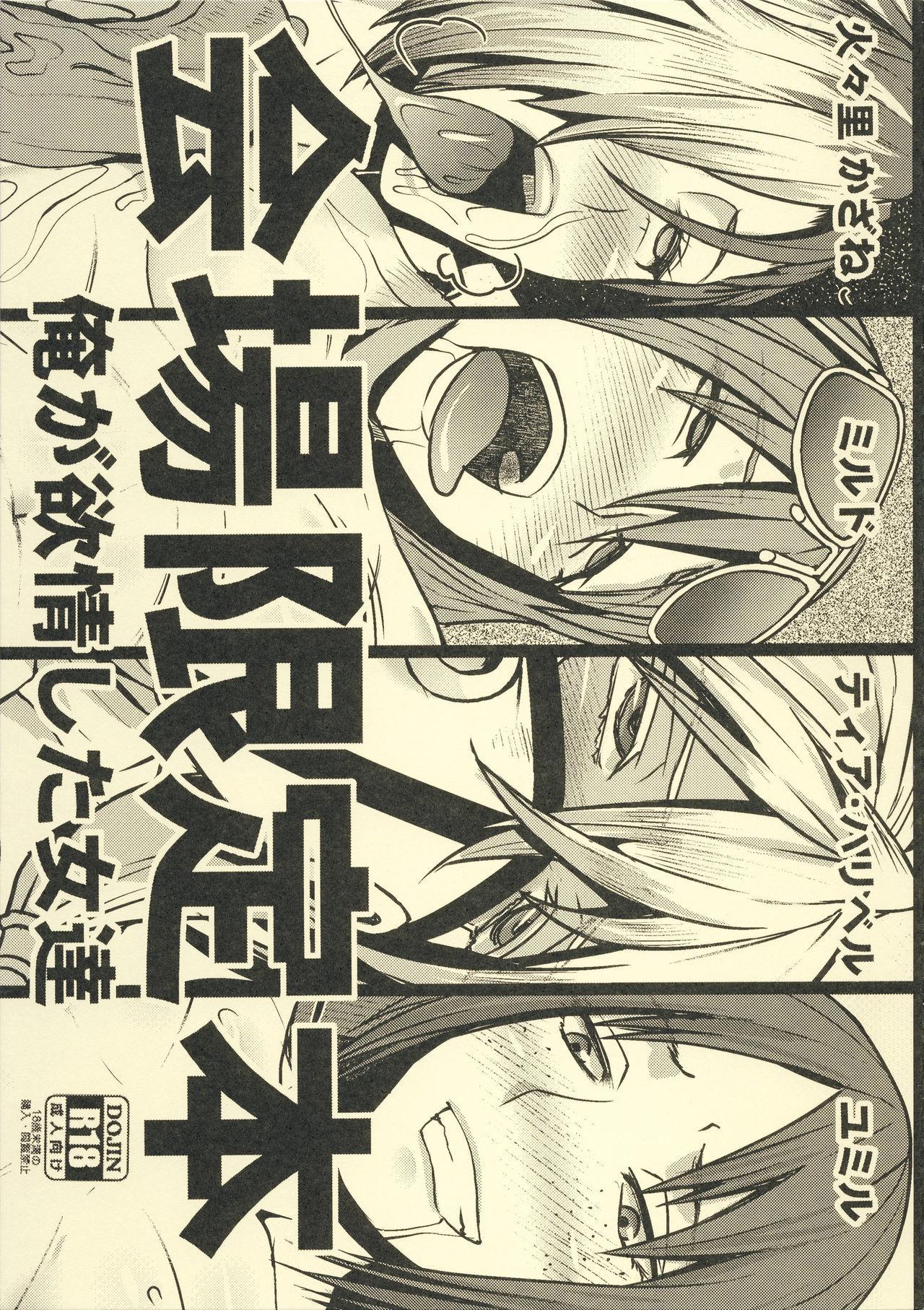 Kaijou Genteibon Ore ga Yokujou Shita Onna-tachi 0