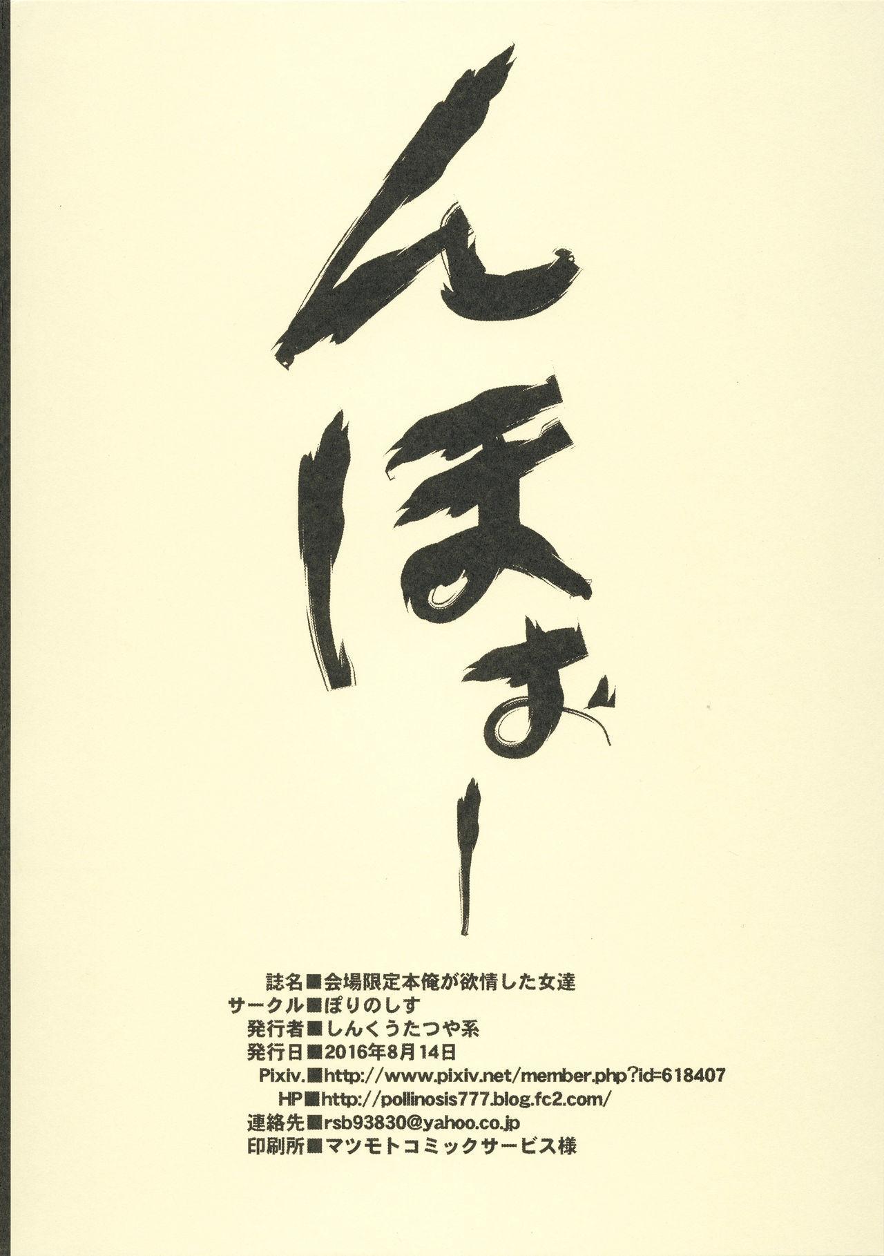 Kaijou Genteibon Ore ga Yokujou Shita Onna-tachi 13