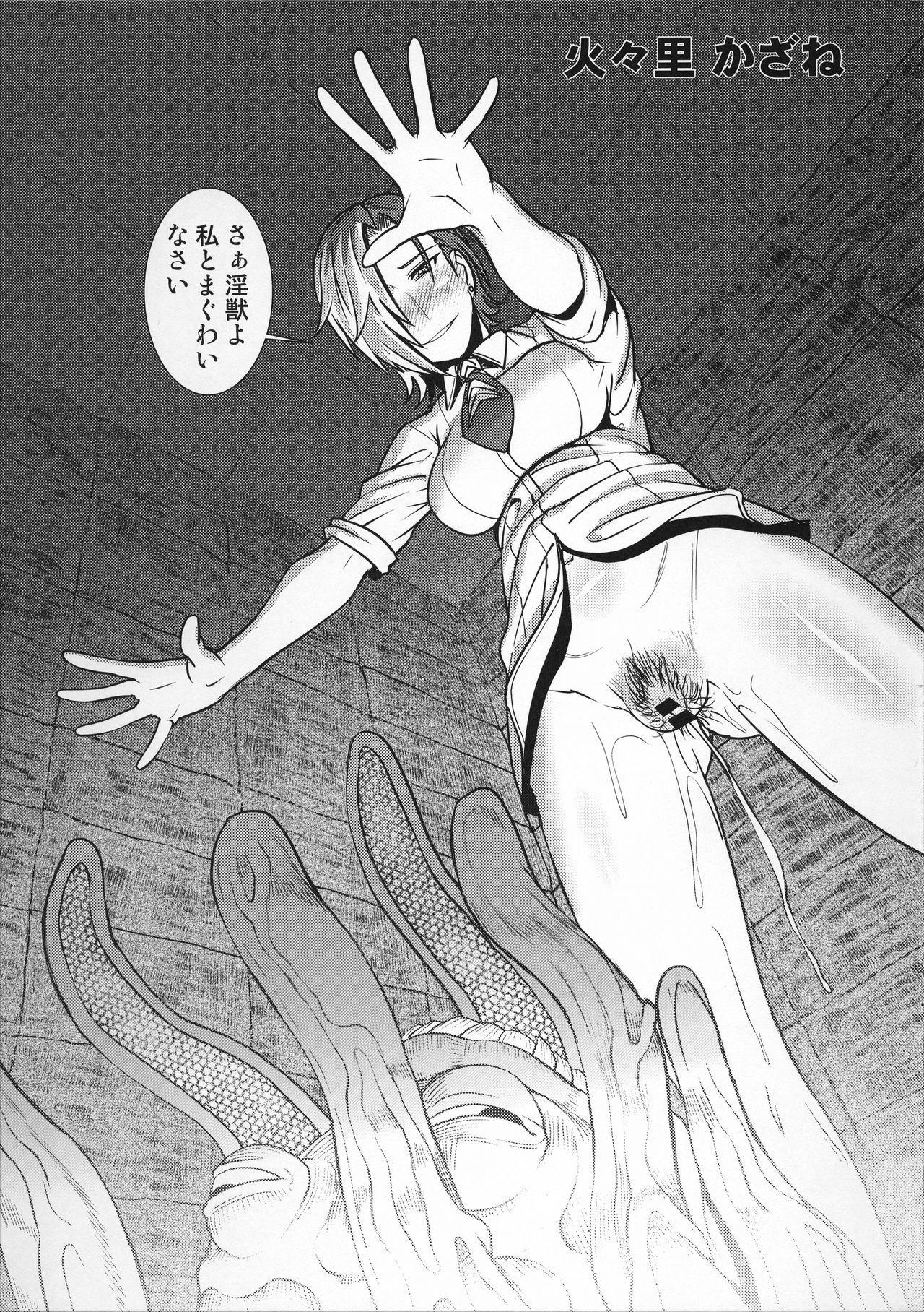 Kaijou Genteibon Ore ga Yokujou Shita Onna-tachi 1