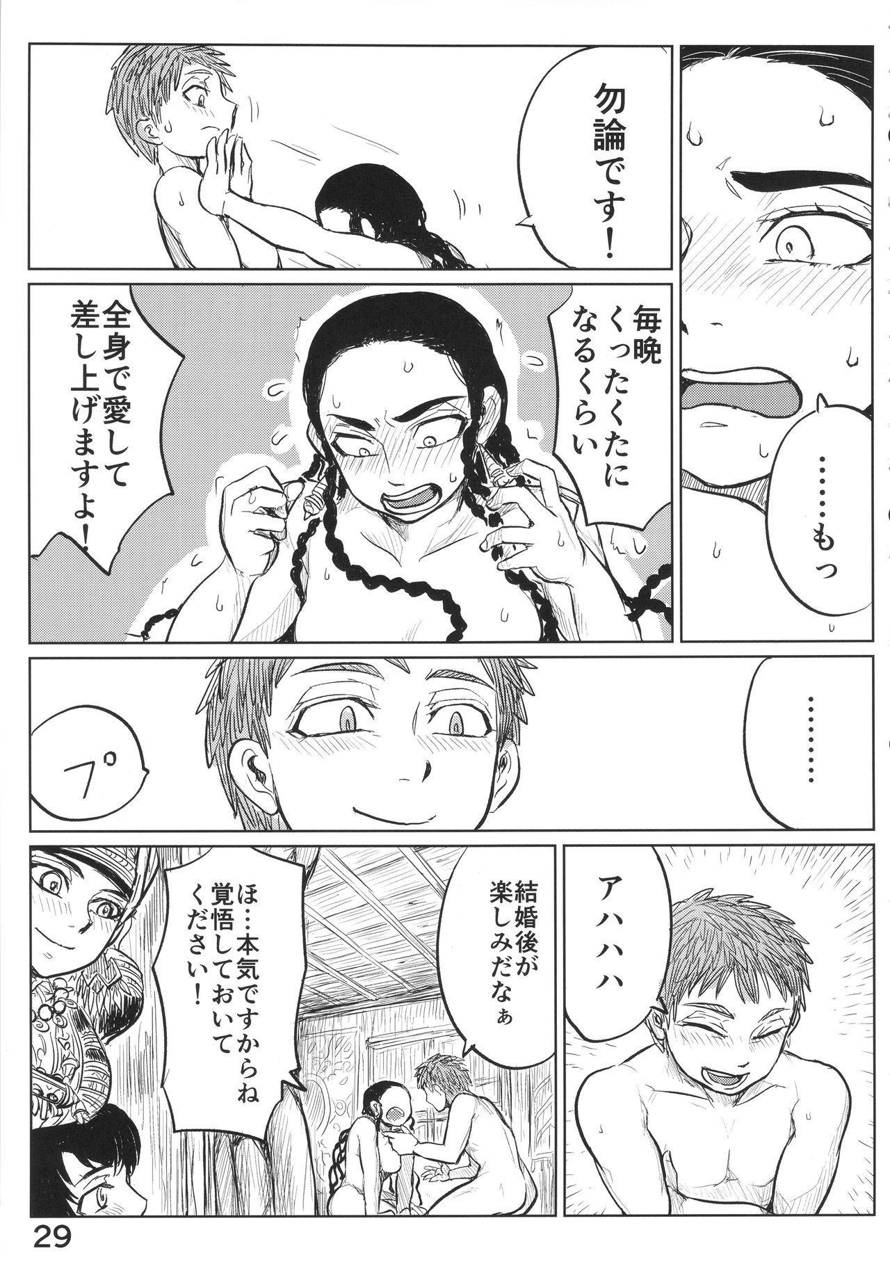 Yomedameshi 27