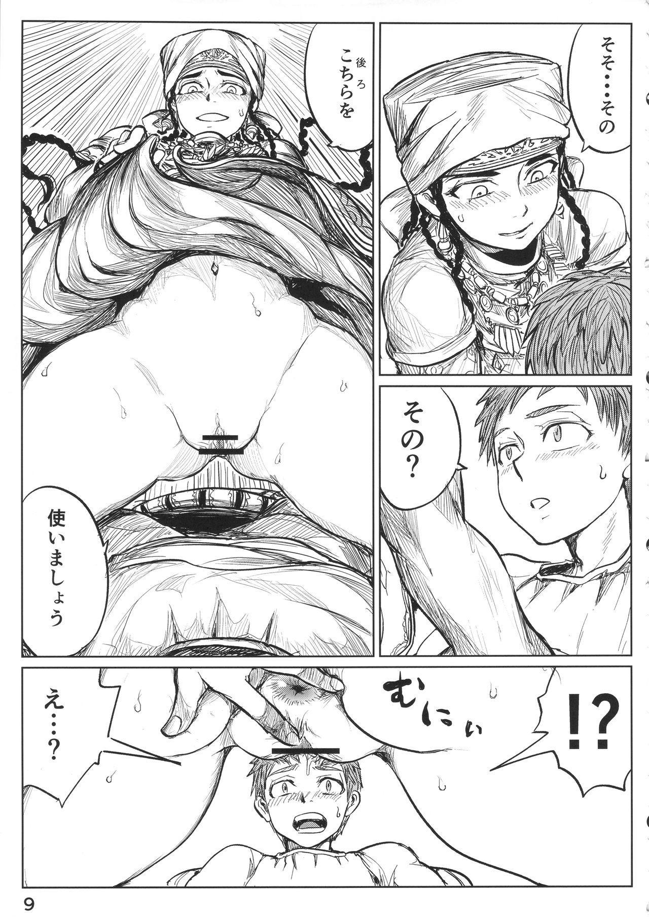 Yomedameshi 7