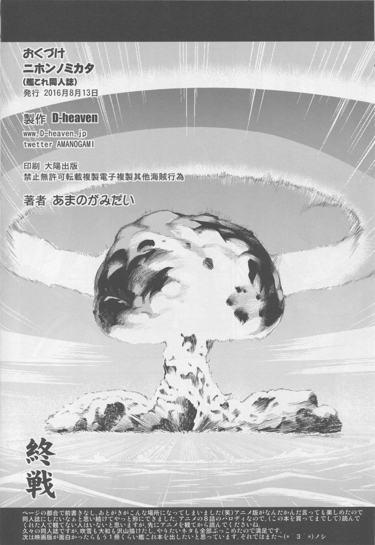 Nihon no Mikata 32