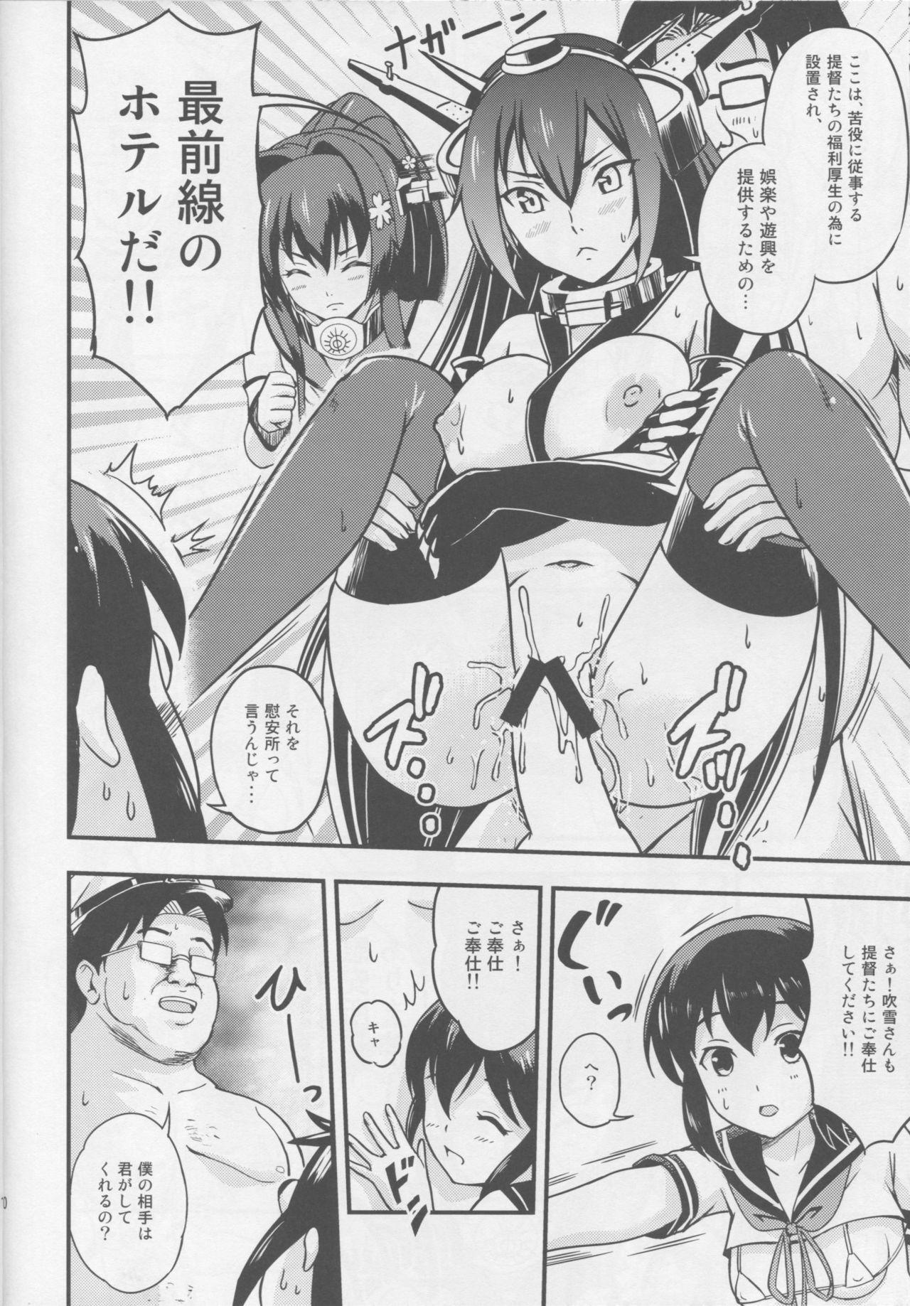 Nihon no Mikata 8
