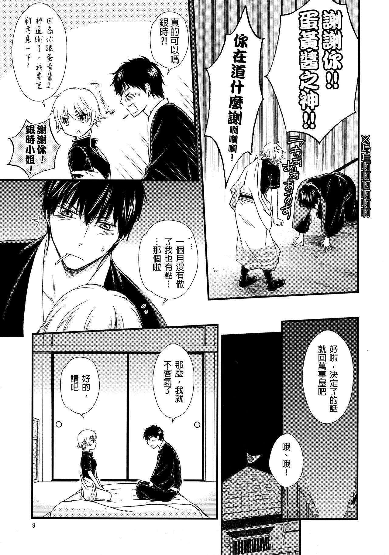 Ginko-san o Medetaosu Hon. 2 9