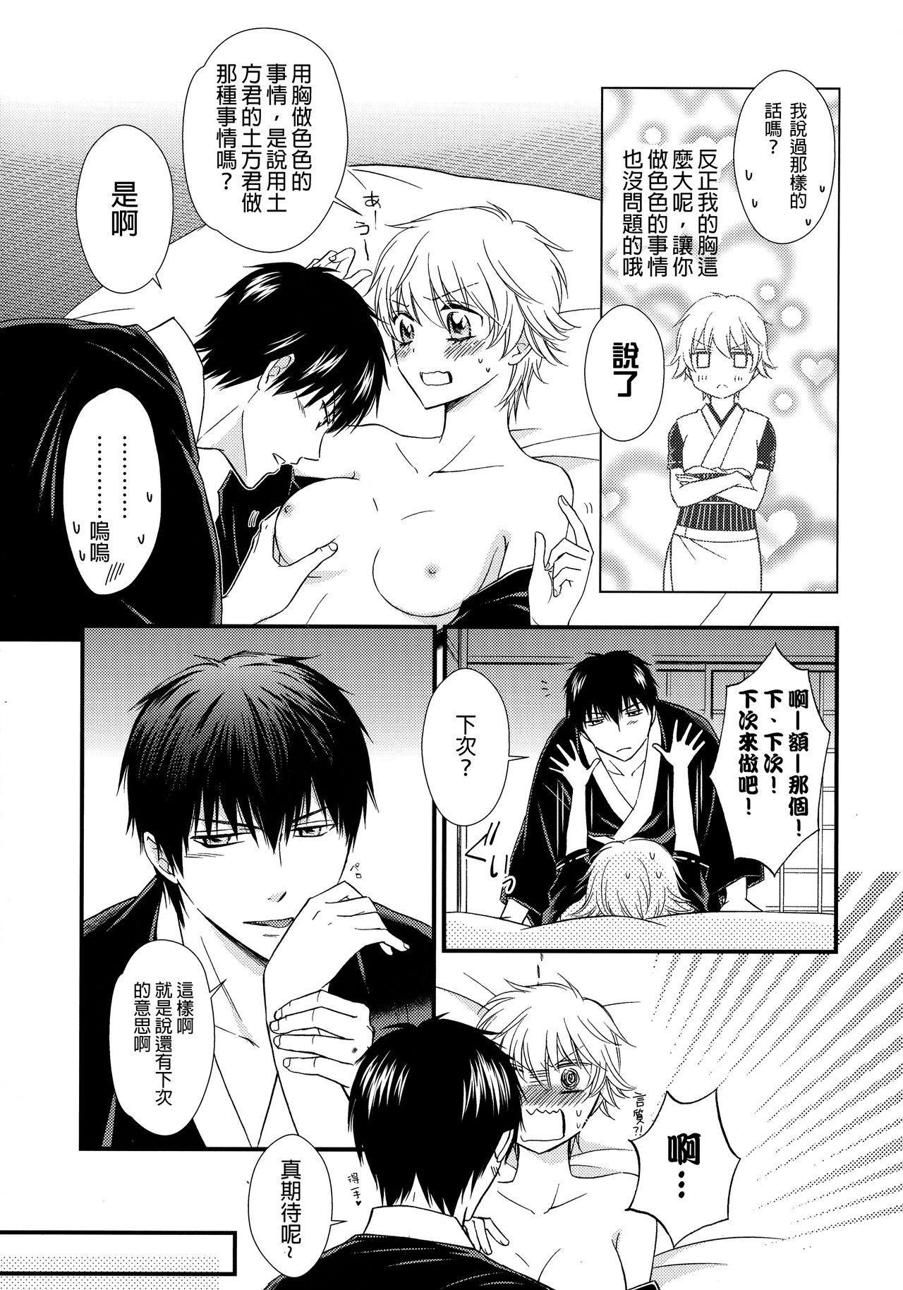 Ginko-san o Medetaosu Hon. 2 13