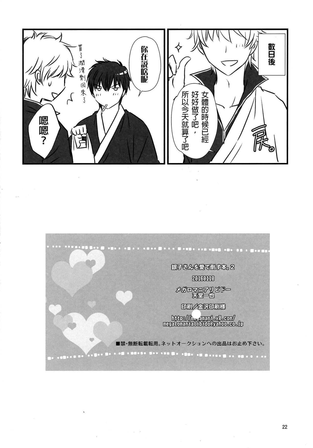 Ginko-san o Medetaosu Hon. 2 20