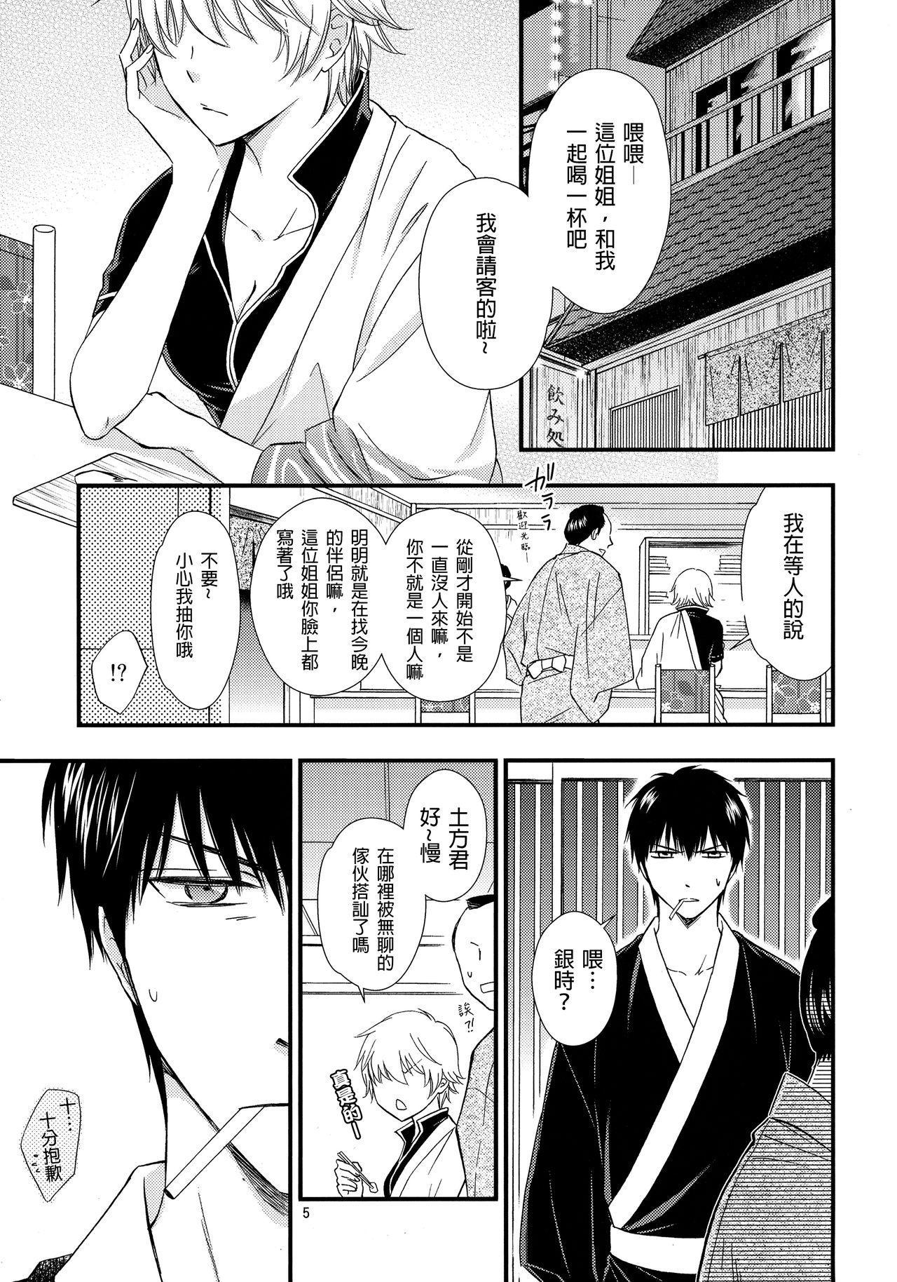 Ginko-san o Medetaosu Hon. 2 5