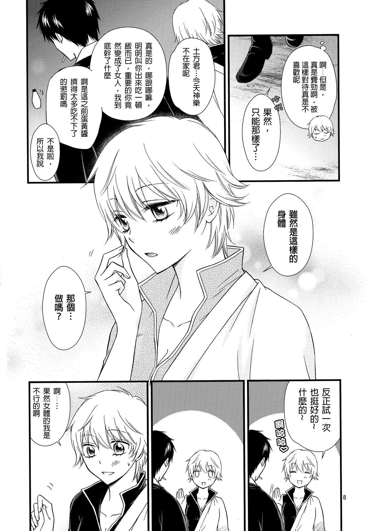 Ginko-san o Medetaosu Hon. 2 8