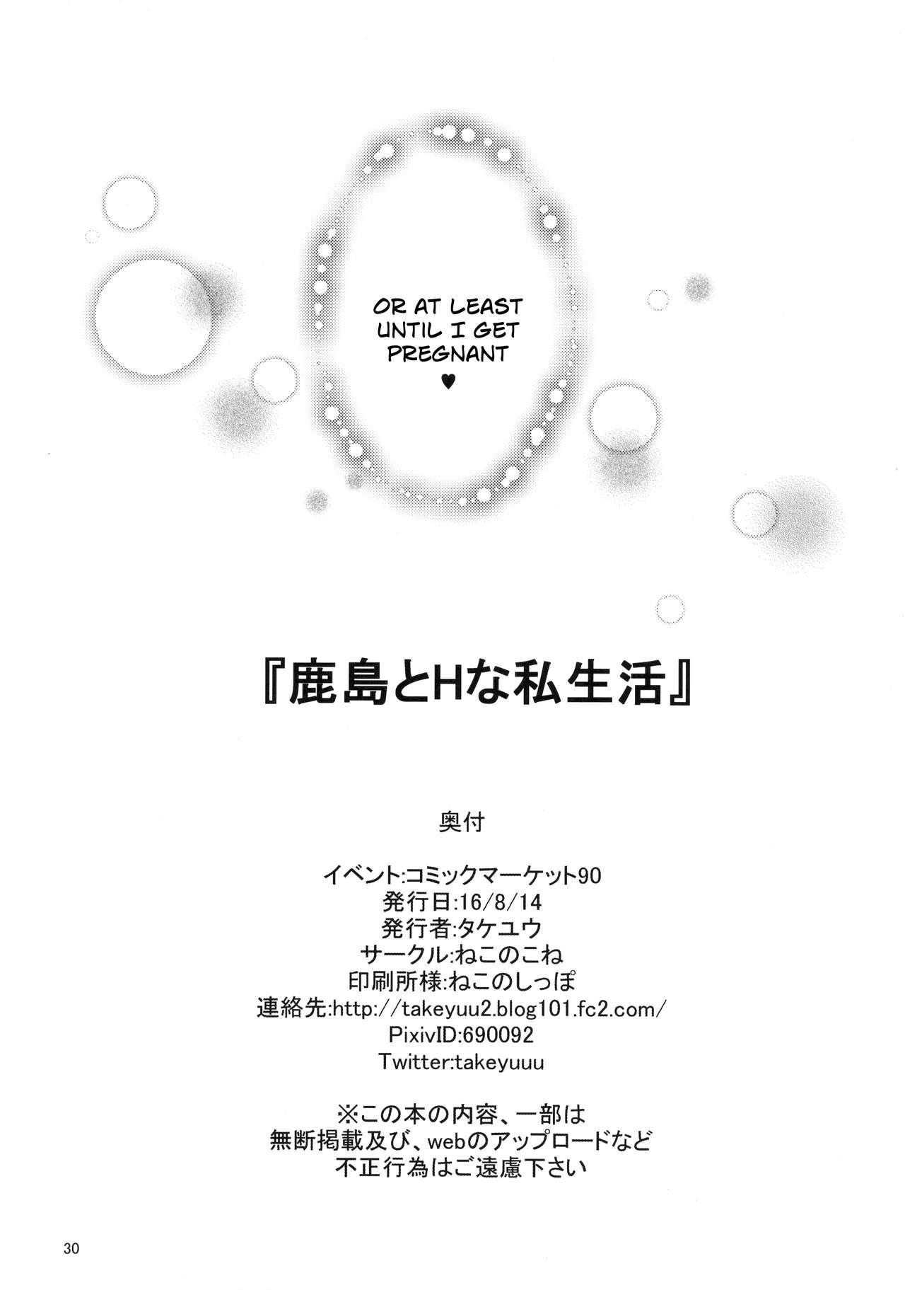 Kashima to H na Shiseikatsu | My Sexy Private Life with Kashima 28