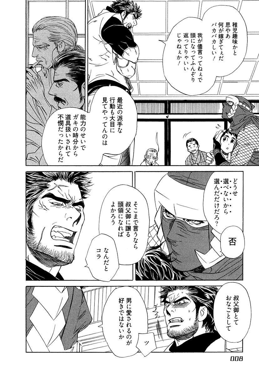 Wakasama Onmitsuchou Ge 9