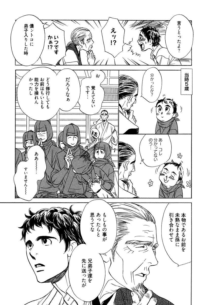Wakasama Onmitsuchou Ge 114