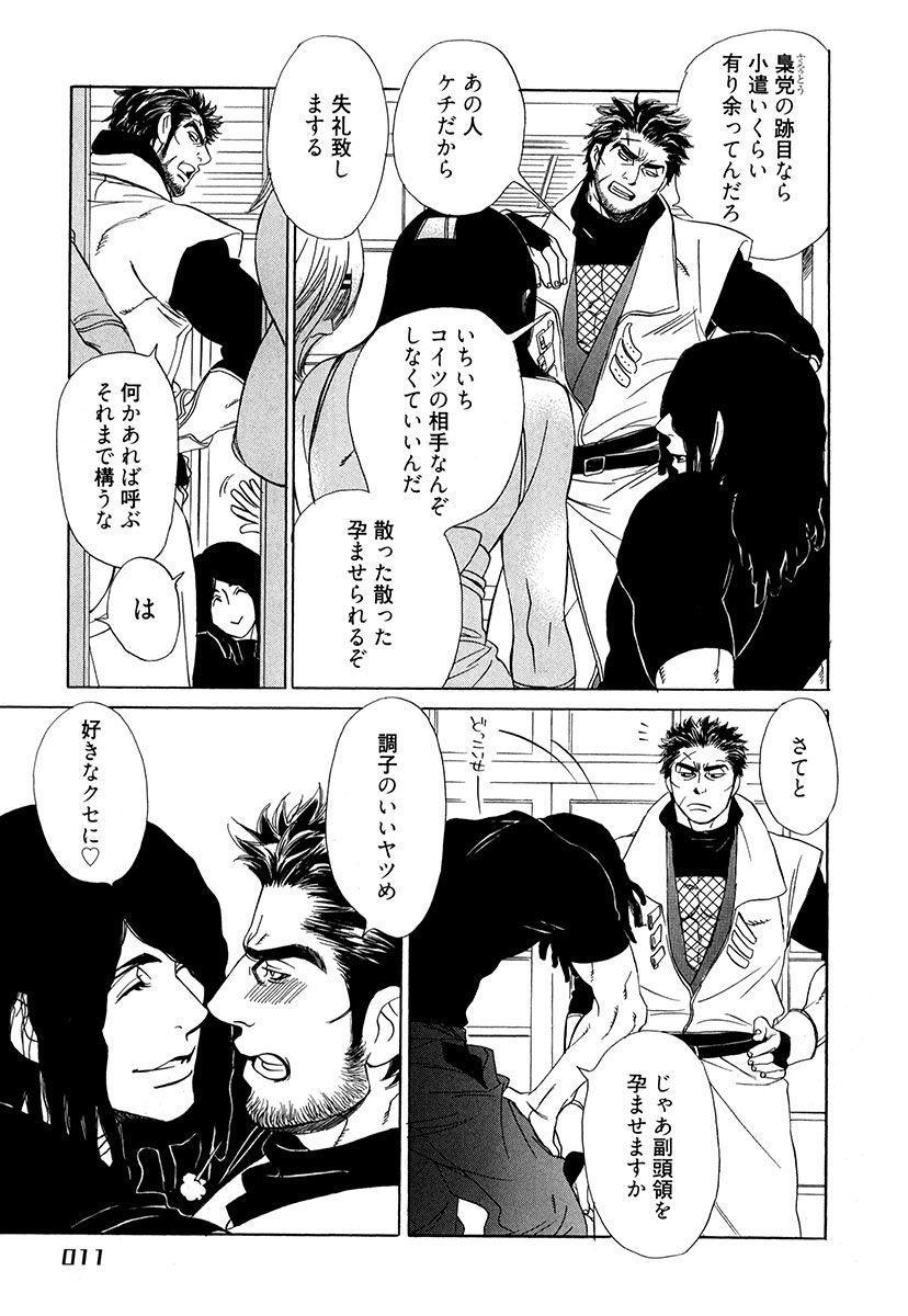 Wakasama Onmitsuchou Ge 12